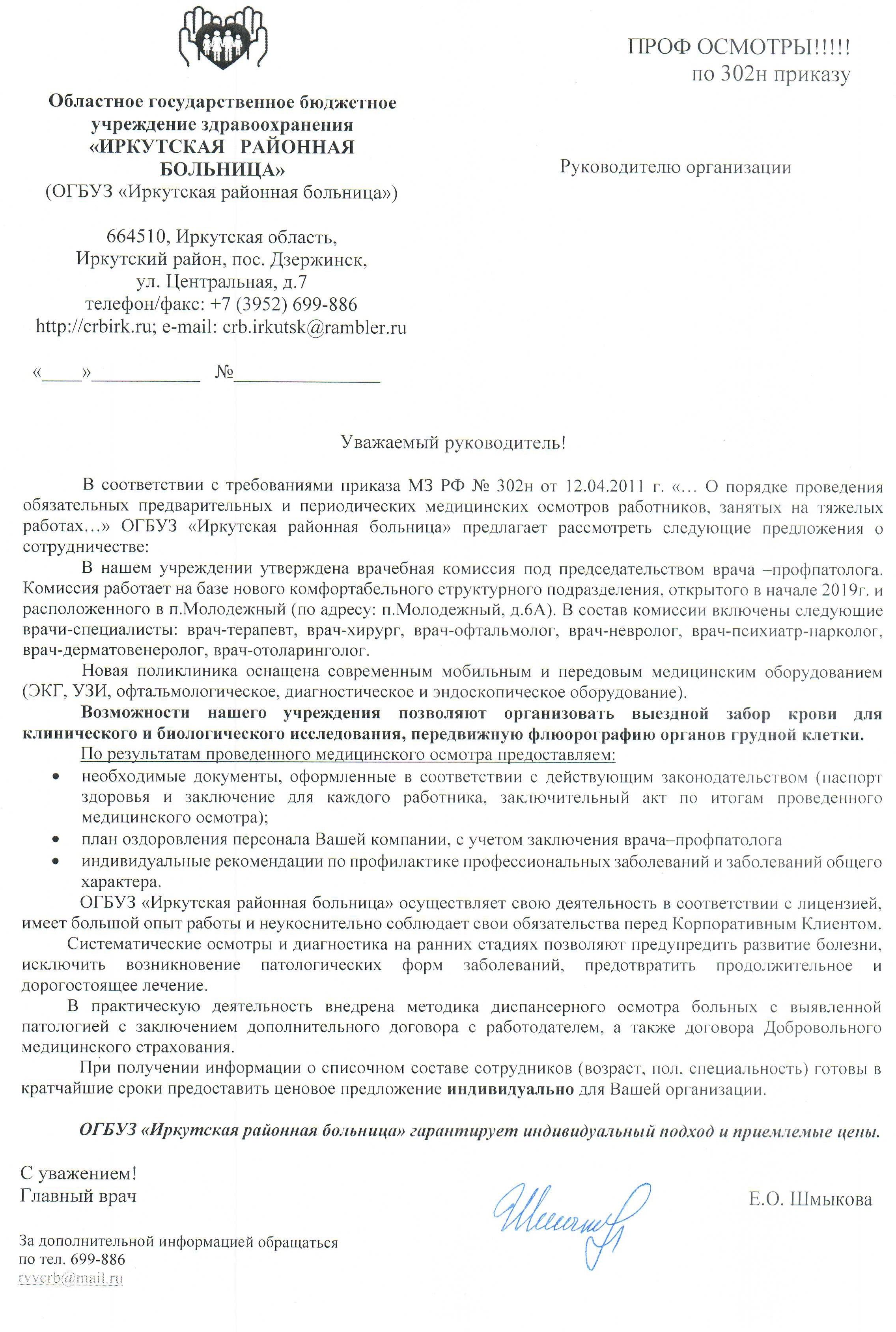 Медицинская справка для получения водительских прав Дзержинский